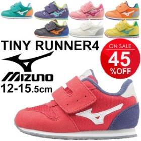 キッズシューズ 子供靴 運動靴 男の子 女の子/mizuno ミズノ/タイニーランナー4 ベビーシューズ  12.0-15.5cm スニーカー こども ベロク
