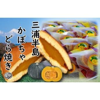 1-103【和菓子】三浦半島特産品 完熟かぼちゃを使用 自家製かぼちゃ餡どら焼き詰め合わせ