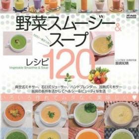 野菜スムージー&スープレシピ120/バーゲンブック