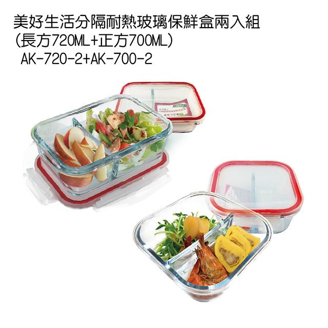 美好生活方型分隔耐熱玻璃保鮮盒兩入組 / 四入組