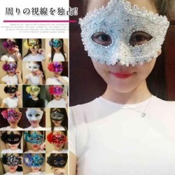 パーティーやイベントに♪仮面舞踏会 ハロウィン コスチューム パーティー小物 仮面 マスク 仮装 変装グッズ コスプレ アクセサ