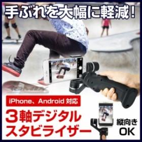3軸デジタルスタビライザー スマートフォン ジンバル