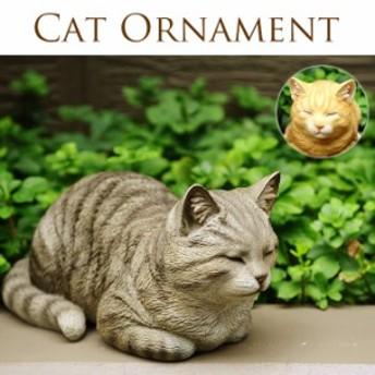 本物そっくり 眠りネコ 香箱座(こうばこすわり) 猫 置物 キャット オブジェ 雑貨 ねこ オーナメント 寝姿 ぐっすり