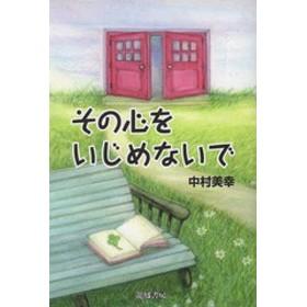[書籍]/その心をいじめないで/中村美幸/著/NEOBK-2268953