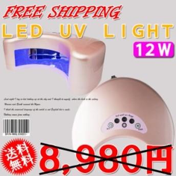 ジェルネイル【送料無料】LEDライト12W(タイマー付き) ネイルツール(ジェルネイル用)