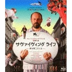 サヴァイヴィング ライフ -夢は第二の人生-/ヤン・シュヴァンクマイエル[Blu-ray]【返品種別A】