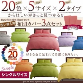 新20色羽根布団8点セット【洗い替え用】布団カバー3点セット(シングル)040203005<布団カバーのみとなります>