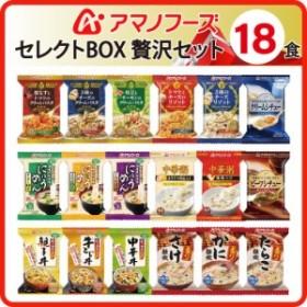 アマノフーズ フリーズドライ セレクトBOX 贅沢 18種類 18食 バラエティセット   父の日