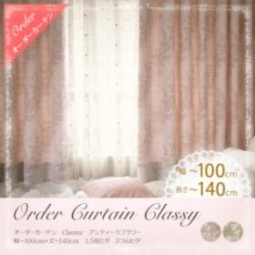 【同梱不可】 オーダーカーテン Classy アンティークフラワー 幅~100cm×丈~140cm 1.5倍ヒダ 2つ山ヒダ