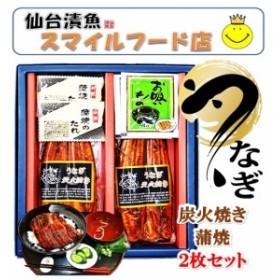 うなぎ ギフト 鰻蒲焼2枚セット・ふっくらととろける炭火焼の鰻蒲焼