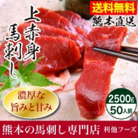 馬刺し 送料無料 熊本 上赤身 約50人前 2500g 約50g×50パック 馬刺 馬肉 赤身 焼肉   おつまみ