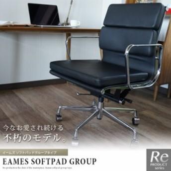 イームズ ソフトパッド グループタイプ オフィスチェア ローバックチェア オフィスチェアー ビジネスチェア チェアー MTS-043