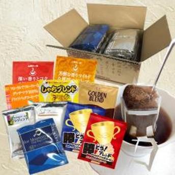 (カフェインレス5P)200袋(R)10種類のドリップバッグコーヒーが楽しめるスペシャルバラエティ福袋(ブル・レジェ・G・鯱・深・芳・ゴールデン・青・赤・COE/各20袋) ドリップコーヒー 送料無