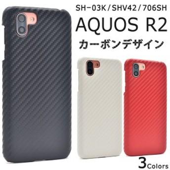AQUOS R2 SH-03K/SHV42/706SH用 カーボンデザイン シンプル ハードケース アクオスアールツー スマホケース 保護カバー