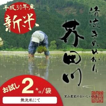 新米を農家直送!平成30年秋収穫「清流きぬひかり芥田川」おためし2kg/袋を無洗米にて