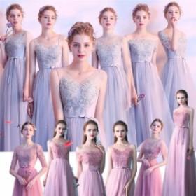 ブライズメイド ドレス ロングドレス パーティードレス ブライズメイド 二次会 花嫁 ドレス ワンピース ロングドレス 結婚式