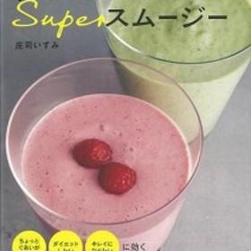 体においしいSuperスムージー/バーゲンブック