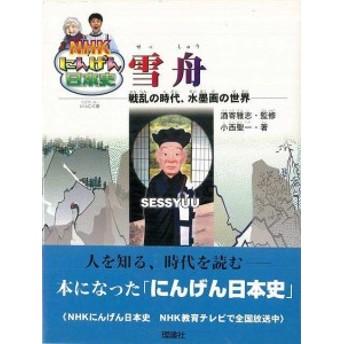 雪舟―NHKにんげん日本史14/バーゲンブック