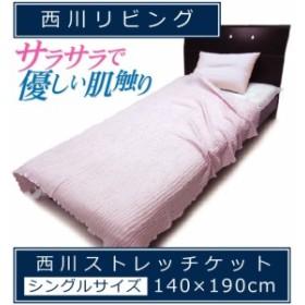【送料無料】 ■西川寝具 しなやかストレッチケット(シングルサイズ)■ガーゼのようなやさ