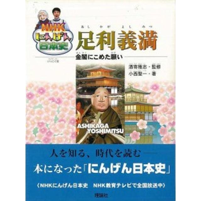 田中正造―NHKにんげん日本史20/バーゲンブック