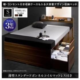 棚・コンセント付き収納ケースも入る大容量デザイン収納ベッド Liebe リーベ 薄型スタンダードボンネルコイルマットレス付き 引き出しなし シングル