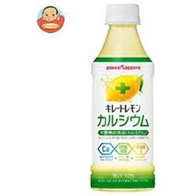 【送料無料】【2ケースセット】 ポッカサッポロ  キレートレモンカルシウム  350mlペットボトル×24本入×(2ケース)