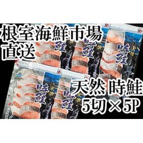 北海道産天然甘口トキシラズ(時鮭)5切×5P 根室海鮮市場[直送]