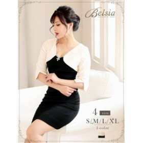 キャバドレス キャバ ドレス キャバクラ ミニドレス パーティードレス Belsia 袖付き ツイード 七分袖 フォーマル