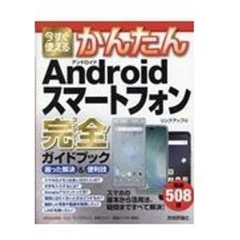 今すぐ使えるかんたんAndroidスマートフォン完全ガイドブック/リンクアップ