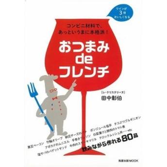 おつまみdeフレンチ/バーゲンブック