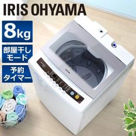 洗濯機 全自動 8kg 一人暮らし 全自動洗濯機 8.0kg IAW-T801 アイリスオーヤマ 時間指定不可