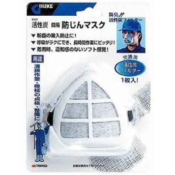 儀助 活性炭簡易防じんマスク フィルター1枚付