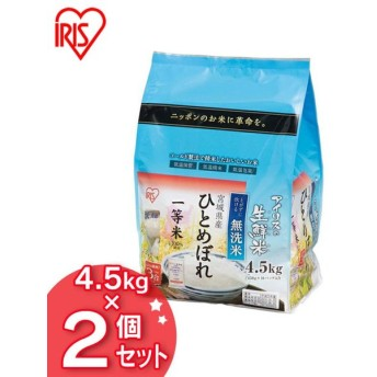 お米 ひとめぼれ 生鮮米 無洗米 宮城県産 9kg(4.5kg×2) アイリスオーヤマ