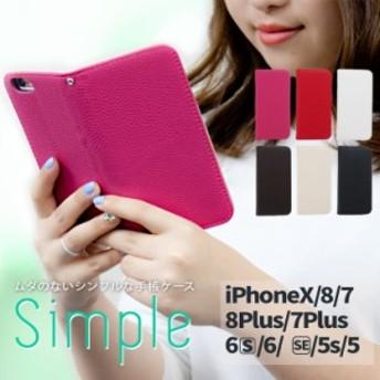 iPhoneXR/XsMax/Xs/X/8/8Plus iPhone7/7Plus/6s/6/SE/5s/5 手帳型カバー シンプル 手帳 ケース ジャケット ダイアリー AITC-SL