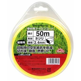 セフティ-3 草刈り用ナイロンコードネジリ SNC-SP2.4-50