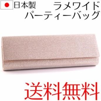 日本製ラメワイドパーティーバッグ 結婚式 2次会