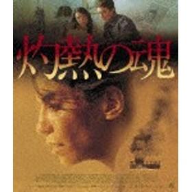 灼熱の魂 Blu-ray/ルブナ・アザバル[Blu-ray]【返品種別A】