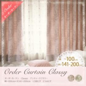 【同梱不可】 オーダーカーテン Classy アンティークフラワー 幅~100cm×丈141~200cm 1.5倍ヒダ 2つ山ヒ