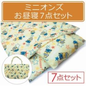 【メール便不可】■ミニオンズ(Minions)・お昼寝ふとん(7点セット)(収納バッグ付き)■