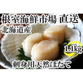 北海道産天然ほたて貝柱1.1kg 根室海鮮市場[直送]