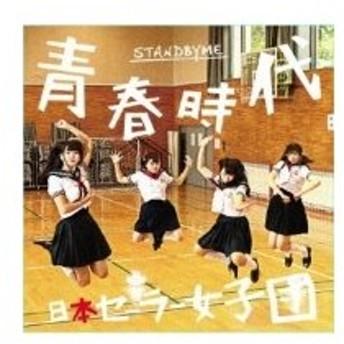 日本セーラー女子団 / 青春時代 / STANDBYME 【TYPE-A】 〔CD Maxi〕