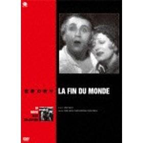 SFムービーベストコレクション 世界の終り/アベル・ガンス[DVD]【返品種別A】