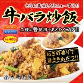 大阪王将牛バラ炒飯(チャーハン)400g【冷凍チャーハン・保存食】