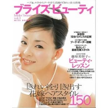 ブライズビューティ vol,3/バーゲンブック