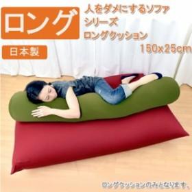 日本製 「人をダメにする クッション」 ロングクッション 抱き枕 BFL-55