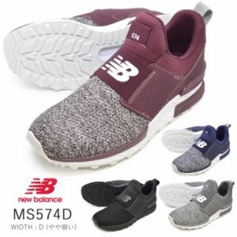 new balance ニューバランス MS574D SQ SO SP SR ユニセックス メンズ レディース スニーカー スリッポン スリップオン カジュ