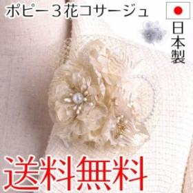 日本製ポピーブーケコサージュ 入学式 入園式 卒業式 卒園式 結婚式 式典 謝恩会 演奏会 発表会