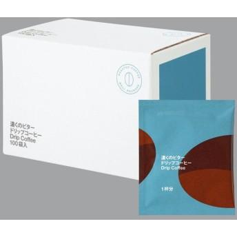 ドリップコーヒー関西アライドコーヒーロースターズ 濃くのビター ドリップコーヒー 1箱(100袋入)