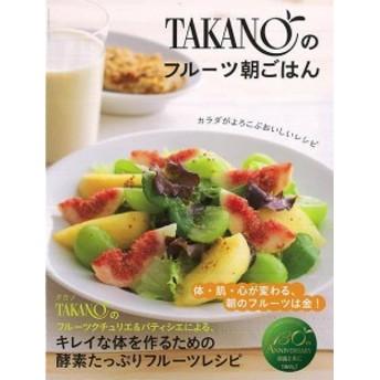 TAKANOのフルーツ朝ごはん/バーゲンブック