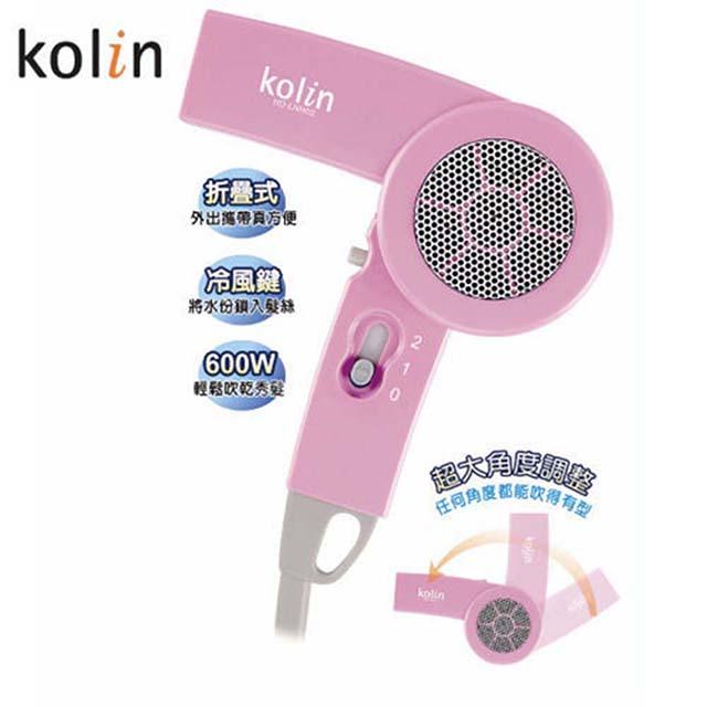歌林Kolin 折疊式吹風機 HD-LNH02